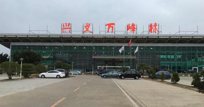 兴义万峰林国际机场