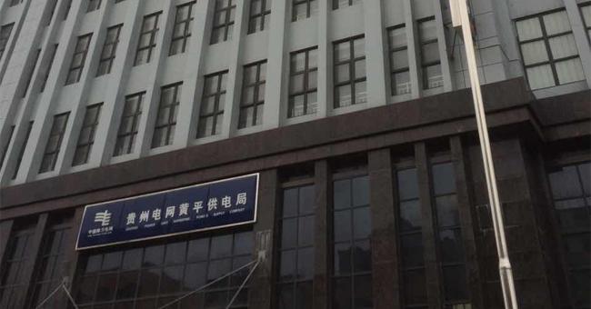 中国南方电网贵州电网公司黄平供电局