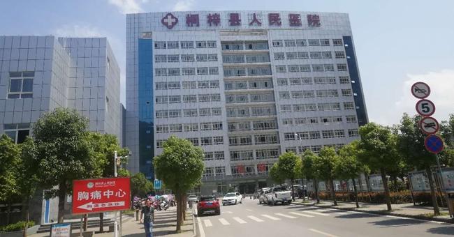 桐梓县人民医院